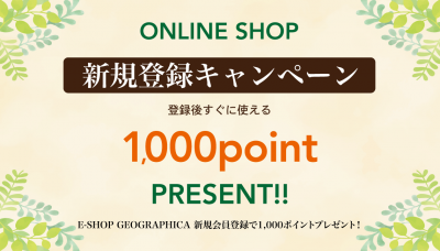 E-SHOP GEOGRAPHICA 新規会員登録で1000ポイントプレゼント!